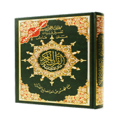 Quran Word By Word icon