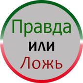 Правда или Ложь icon