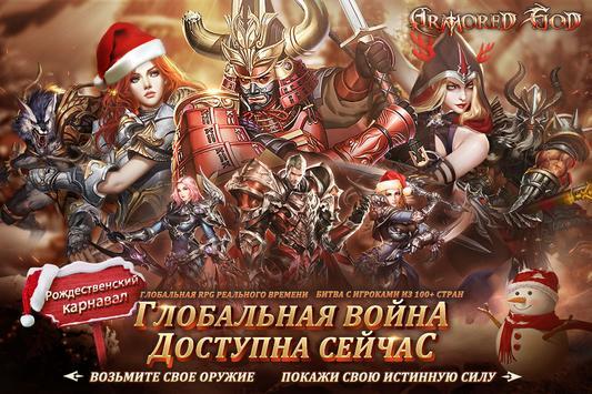 Armored God постер