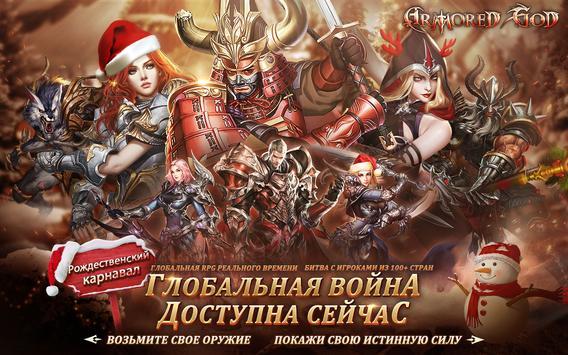 Armored God скриншот 14