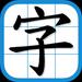 香港小學習字表