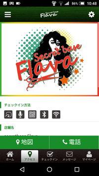 secretbase Flavaの公式アプリ screenshot 3