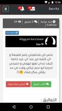 سكريتو - Secrito : أحكي حكايتك و شارك سرك screenshot 2