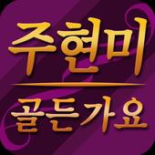 주현미 트로트 골든가요 icon