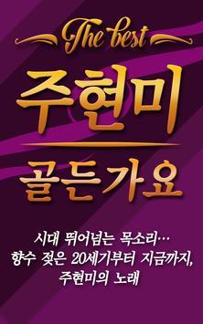 주현미 트로트 골든가요 poster