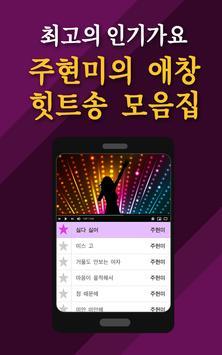 주현미 트로트 골든가요 screenshot 2
