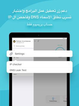 X-VPN تصوير الشاشة 8