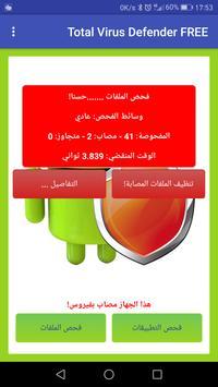 Total Antivirus Defender FREE تصوير الشاشة 3