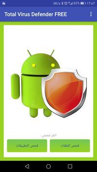 Total Antivirus Defender FREE الملصق