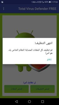 Total Antivirus Defender FREE تصوير الشاشة 13