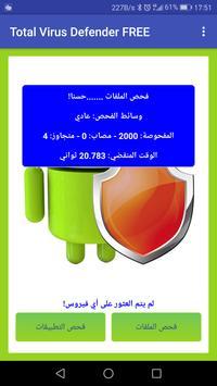 Total Antivirus Defender FREE تصوير الشاشة 15