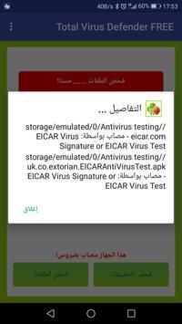 Total Antivirus Defender FREE تصوير الشاشة 18