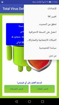 Total Antivirus Defender FREE تصوير الشاشة 2