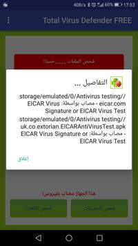 Total Antivirus Defender FREE تصوير الشاشة 4