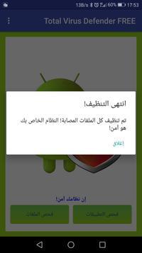 Total Antivirus Defender FREE تصوير الشاشة 6