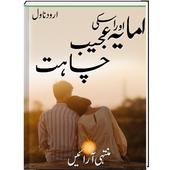 Amaya Aur Uski Ajeeb Chahat | Urdu Novel | icon