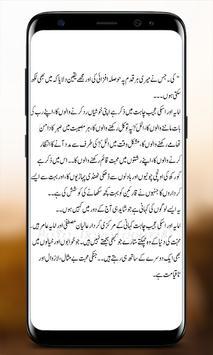 Amaya Aur Uski Ajeeb Chahat | Urdu Novel | screenshot 11