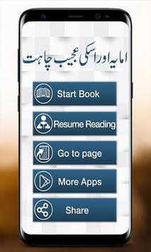 Amaya Aur Uski Ajeeb Chahat | Urdu Novel | screenshot 1