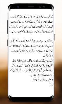 Amaya Aur Uski Ajeeb Chahat | Urdu Novel | screenshot 4