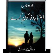 Atbare Wafa Kon Kry | Urdu Novel | icon