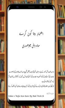 Atbare Wafa Kon Kry | Urdu Novel | screenshot 7