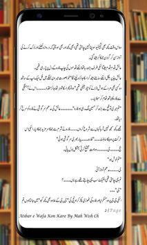 Atbare Wafa Kon Kry | Urdu Novel | screenshot 8