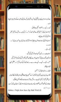 Atbare Wafa Kon Kry | Urdu Novel | screenshot 9