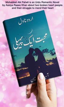 Mohabbat Aik Paheli   Urdu Novel   poster