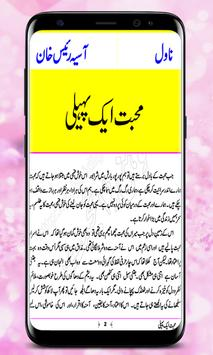 Mohabbat Aik Paheli   Urdu Novel   screenshot 3