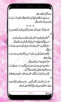 Mohabbat Aik Paheli   Urdu Novel   screenshot 9