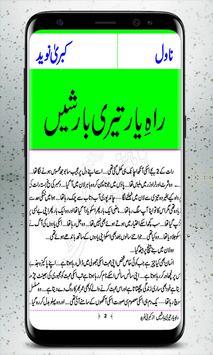 Raah e Yaar Teri Barishen   Urdu Novel   screenshot 8
