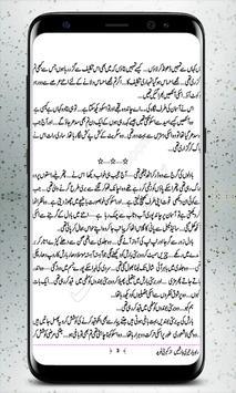 Raah e Yaar Teri Barishen   Urdu Novel   screenshot 9