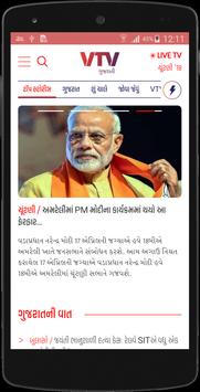 VTV Gujarati screenshot 1