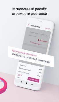 Dostavista screenshot 2