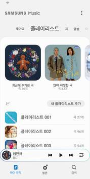 Samsung Music 스크린샷 3