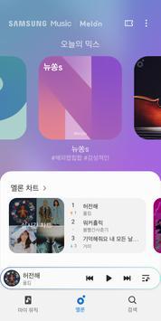 Samsung Music 스크린샷 1
