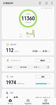 S Health ポスター