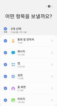 Samsung Smart Switch Mobile 스크린샷 3