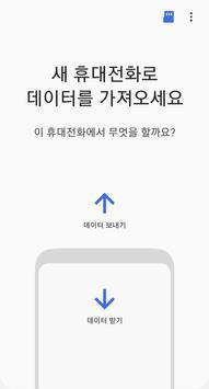 Samsung Smart Switch Mobile 포스터