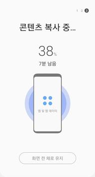Samsung Smart Switch Mobile 스크린샷 4