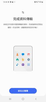 Samsung Smart Switch Mobile 截圖 4