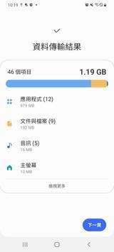 Samsung Smart Switch Mobile 截圖 5
