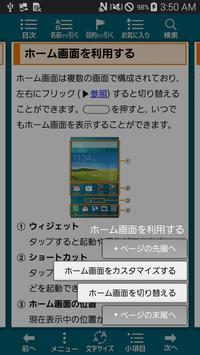 Galaxy S5 (SCL23) 取扱説明書 Ekran Görüntüsü 2