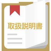 GALAXY Note 3(SCL22)取扱説明書 icono