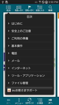 GALAXY Note 3(SCL22)取扱説明書 captura de pantalla 3