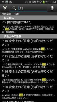GALAXY Note 3(SCL22)取扱説明書 captura de pantalla 1