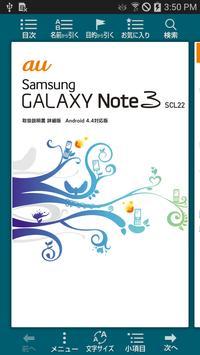 GALAXY Note 3(SCL22)取扱説明書 captura de pantalla 2