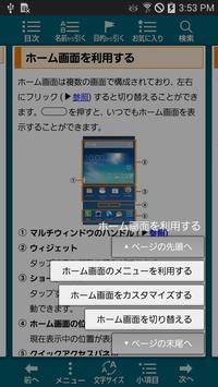 GALAXY Note 3(SCL22)取扱説明書 captura de pantalla 4