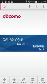 SC-04F 取扱説明書 Poster