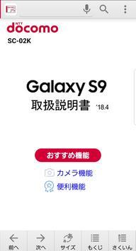 SC-02K 取扱説明書 bài đăng